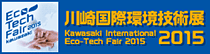 Kawasaki International Eco-Tech Fair 2016