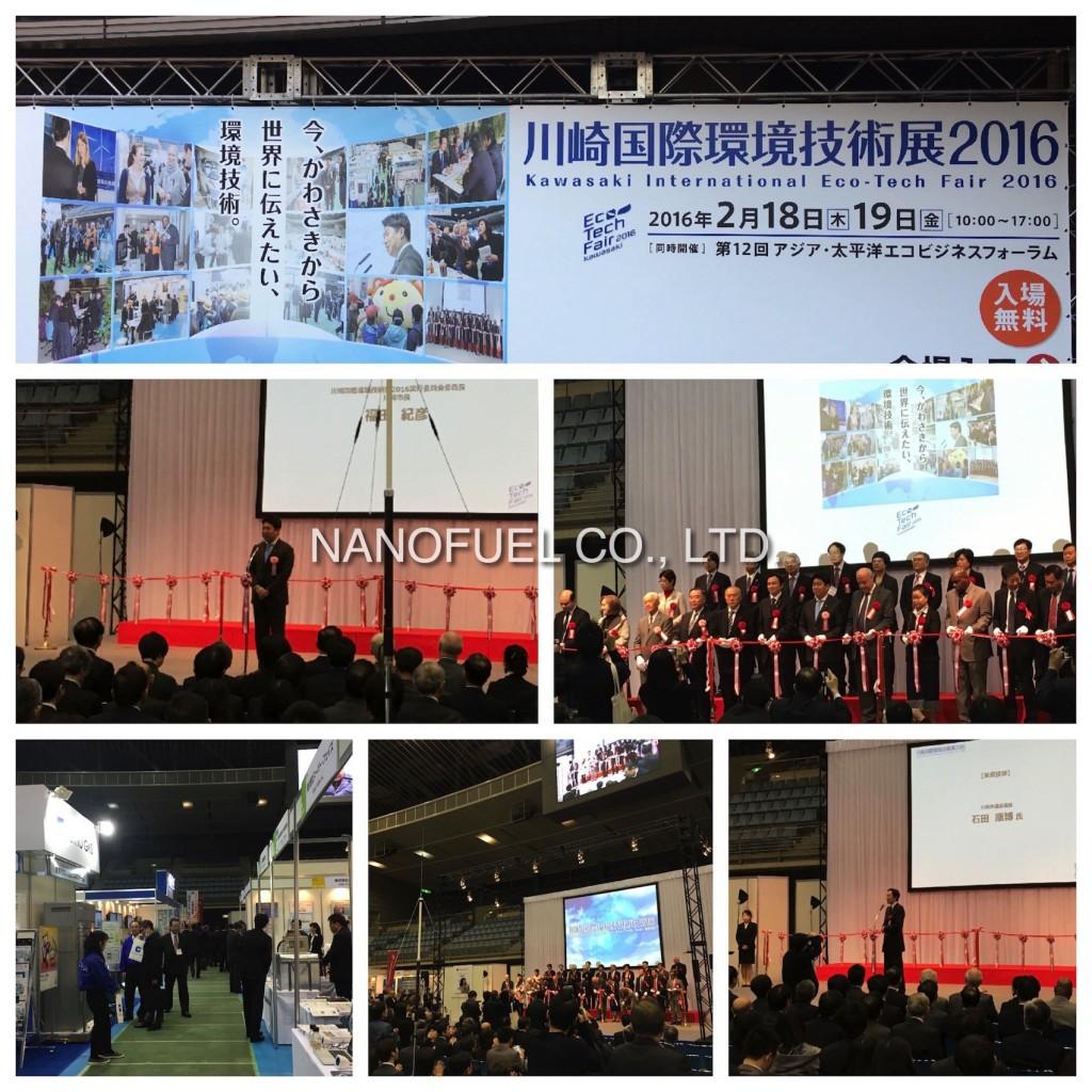 Kawasaki International Eco-Tech Fair 2016-01