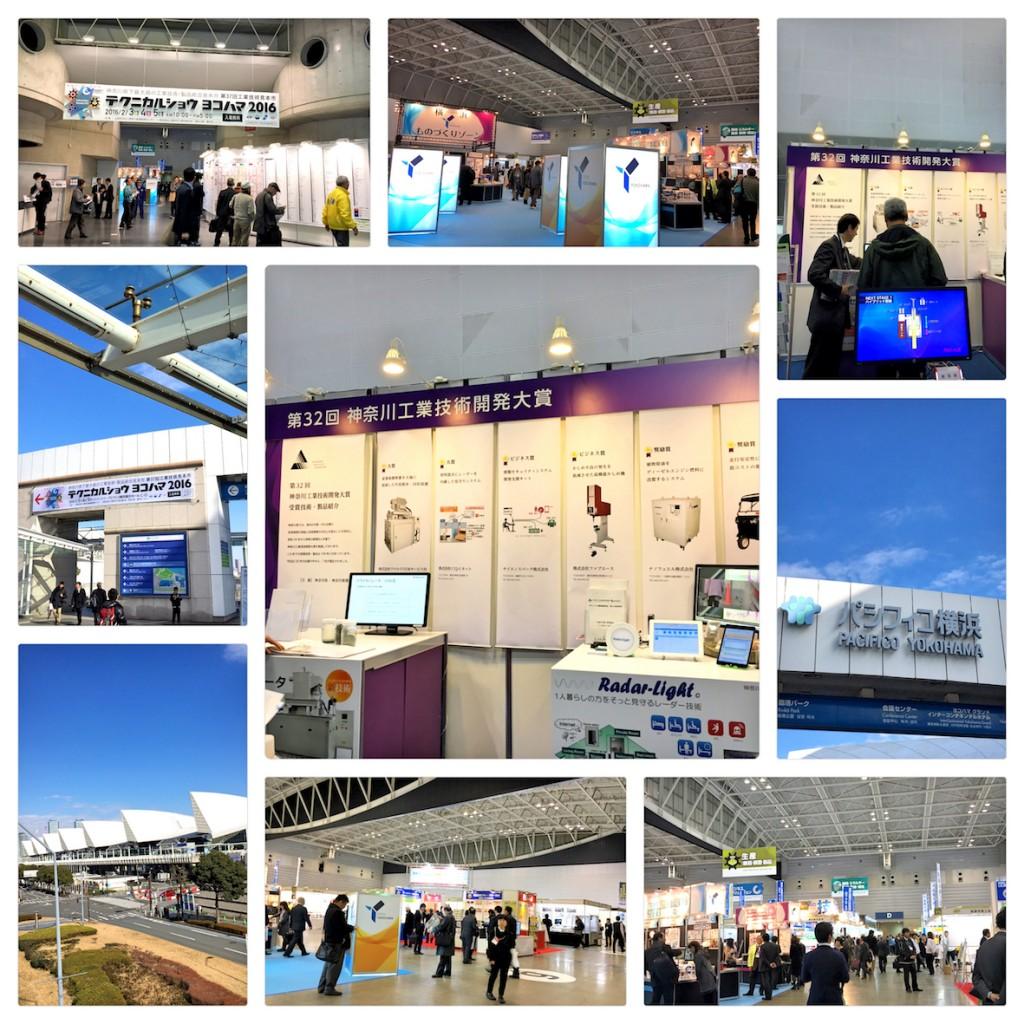 Technical Show Yokohama 2016_NANOFUEL