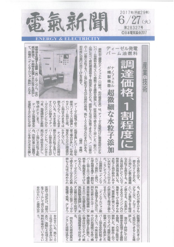 nanofuel_0627_news