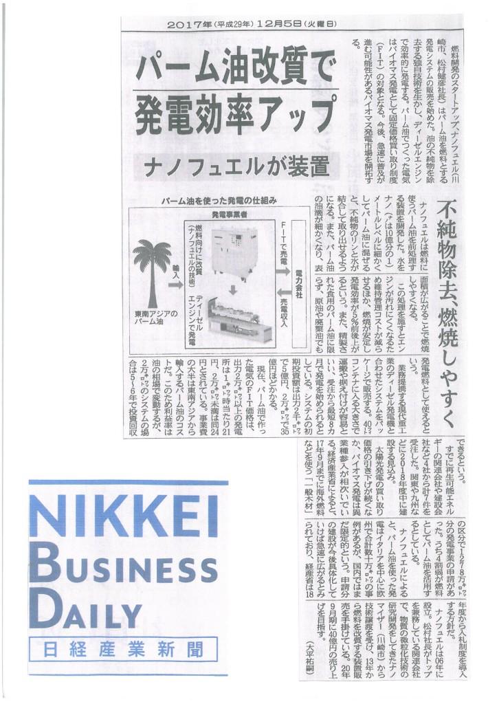 nanofuel_news_20171205