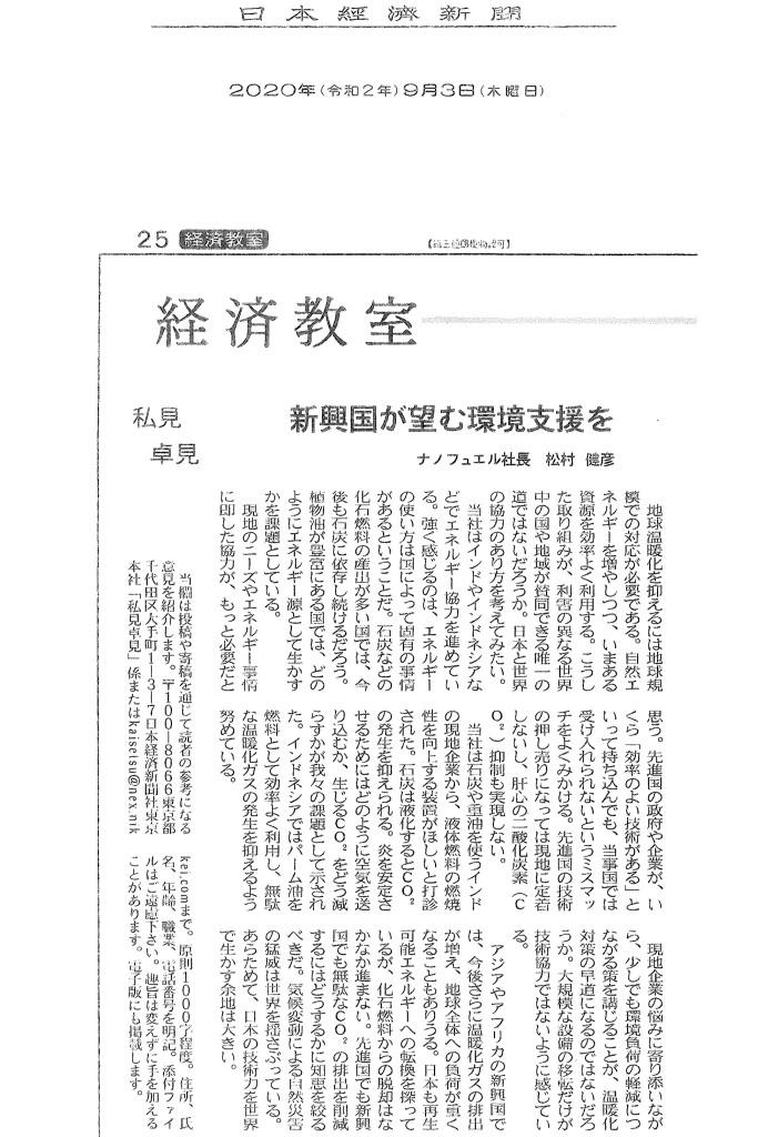 20200903 Nihon Keizai NANOFUEL